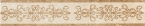Нл-Стоун Айвори Бордюр Блум 8,5X45 8.5x45 cm